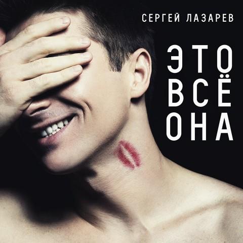 Sergey Lazarev - ЭТО ВСЁ ОНА
